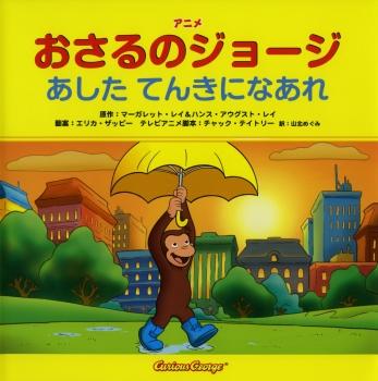 てんき あした の あした天気になあれ (漫画)