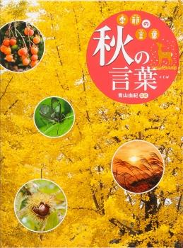 秋の言葉 (季節の言葉) :青山由紀 - 金の星社