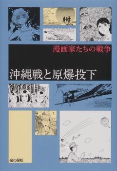 沖縄戦と原爆投下 (漫画家たちの戦争) :中野晴行 - 金の星社