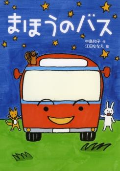 まほうのバス