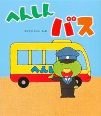 へんしんバス