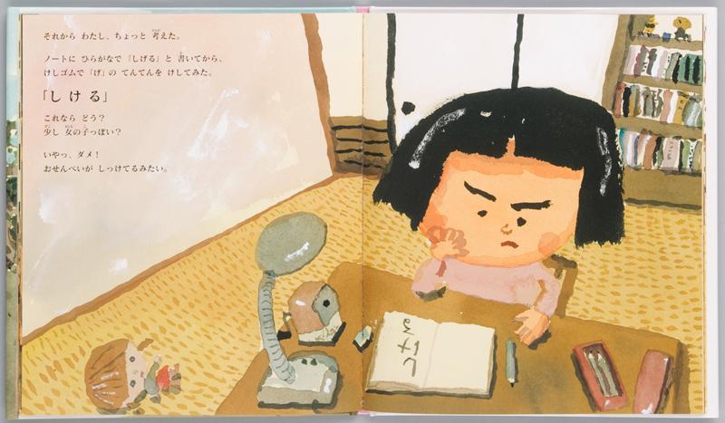 長谷川義史の画像 p1_22